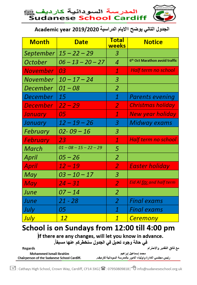 Sudanese school timetable